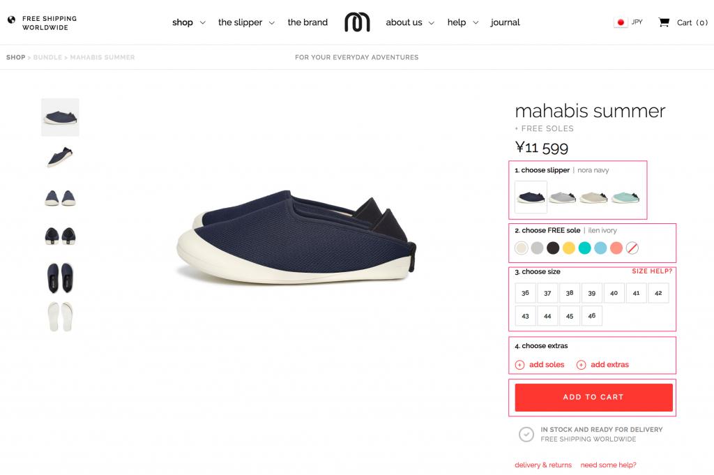 マハビス(Mahabis)のスリッパ 購入方法