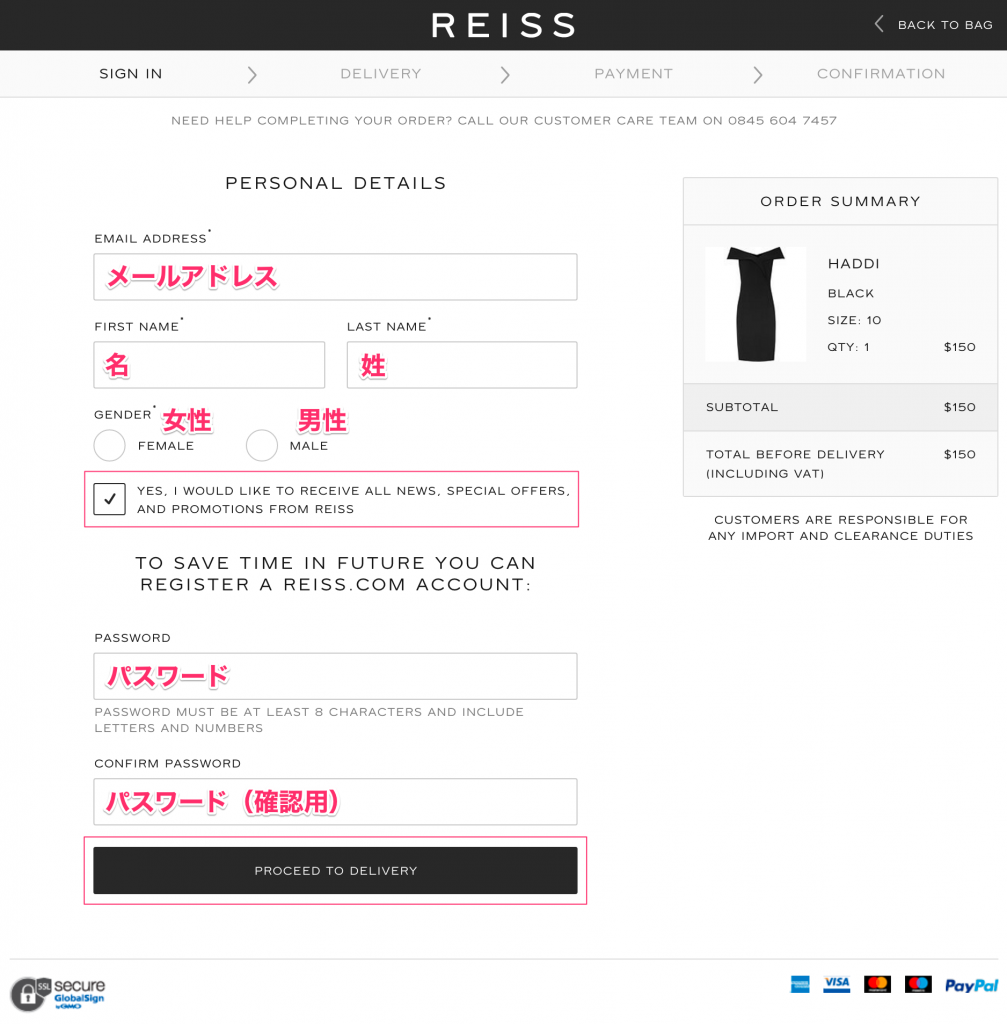 REISS公式通販 買い方
