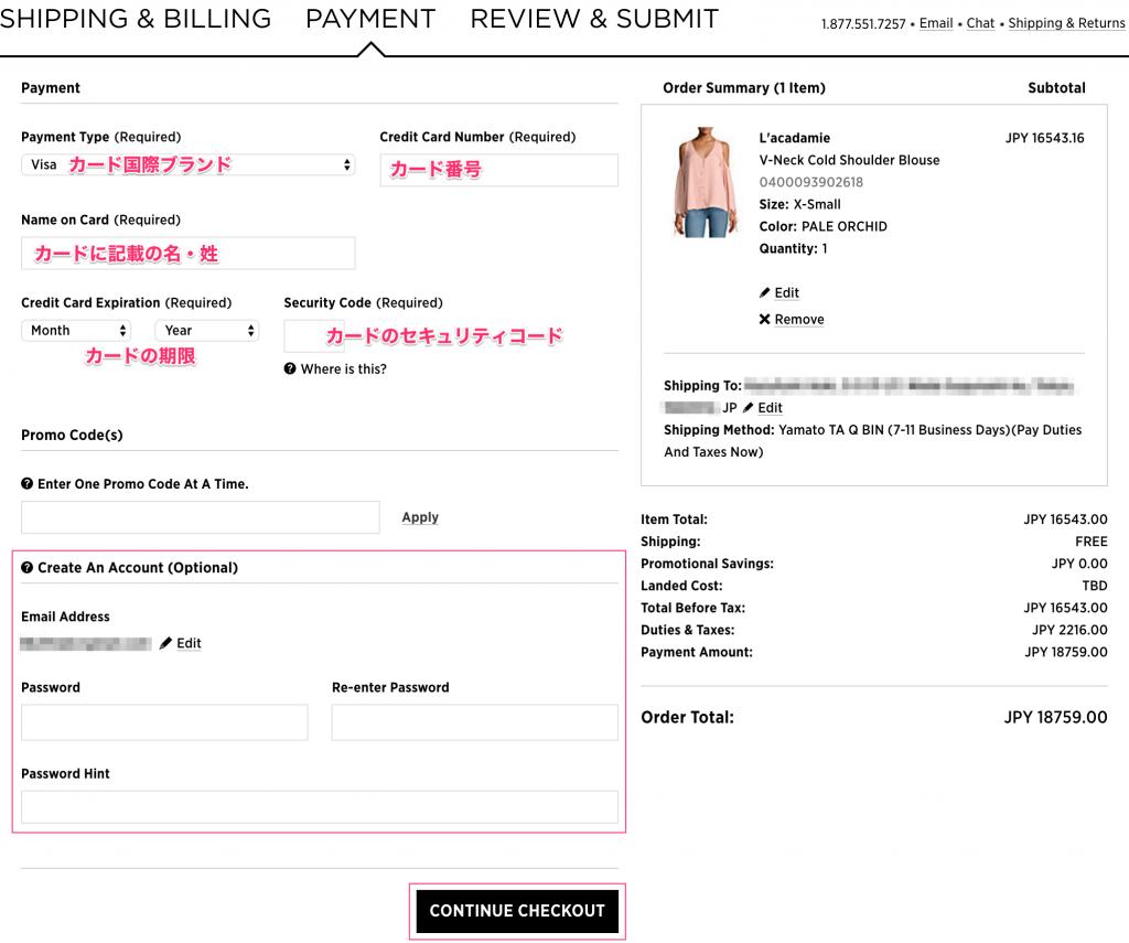 サックスフィフスアベニュー 通販サイトの購入方法