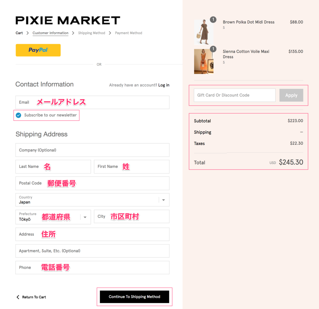 PIXIE MARKET公式通販の購入方法
