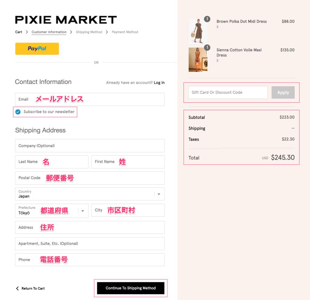 PIXIE MARKET公式通販の購入方法