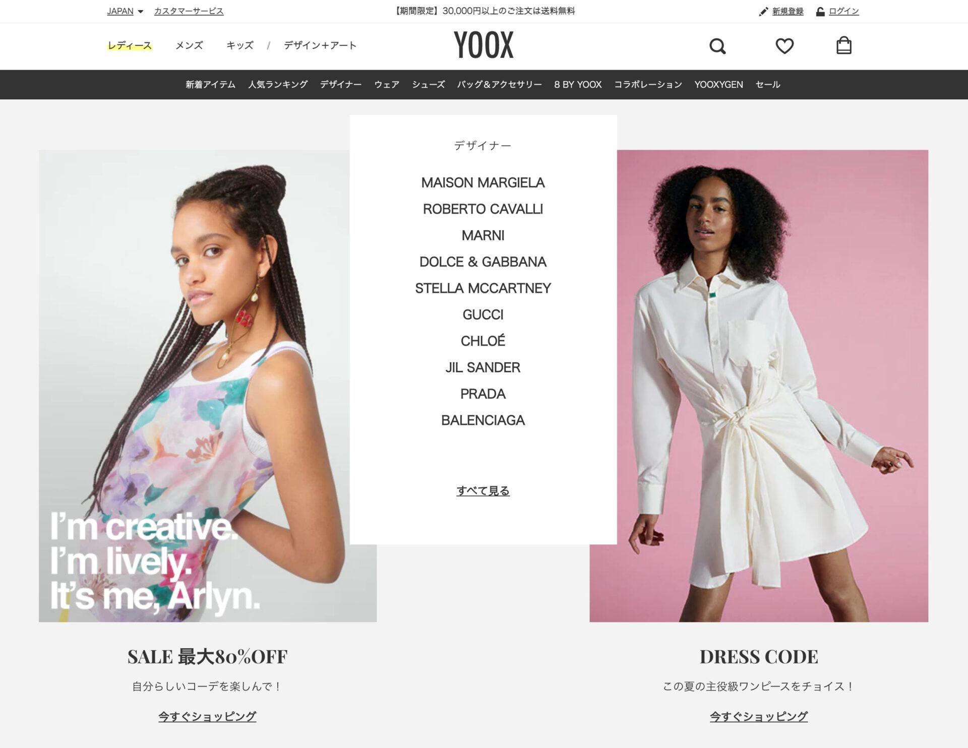 YOOX ユークスの海外通販