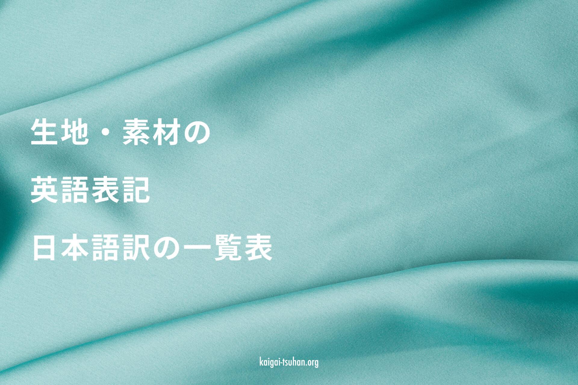生地・素材の英語表記 日本語訳の一覧表