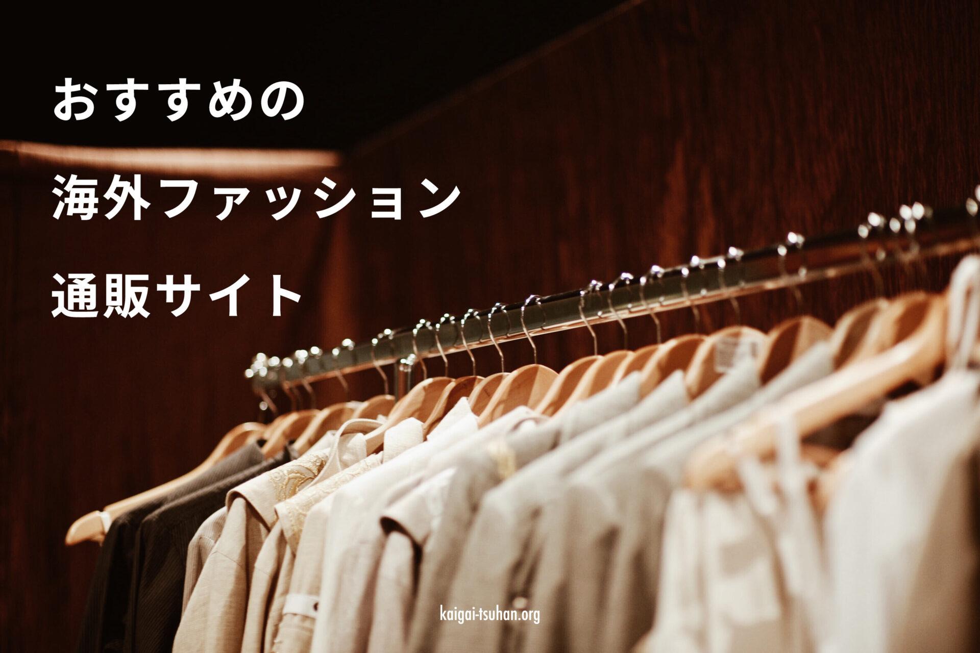 おすすめの海外ファッション通販サイトをPickUp!