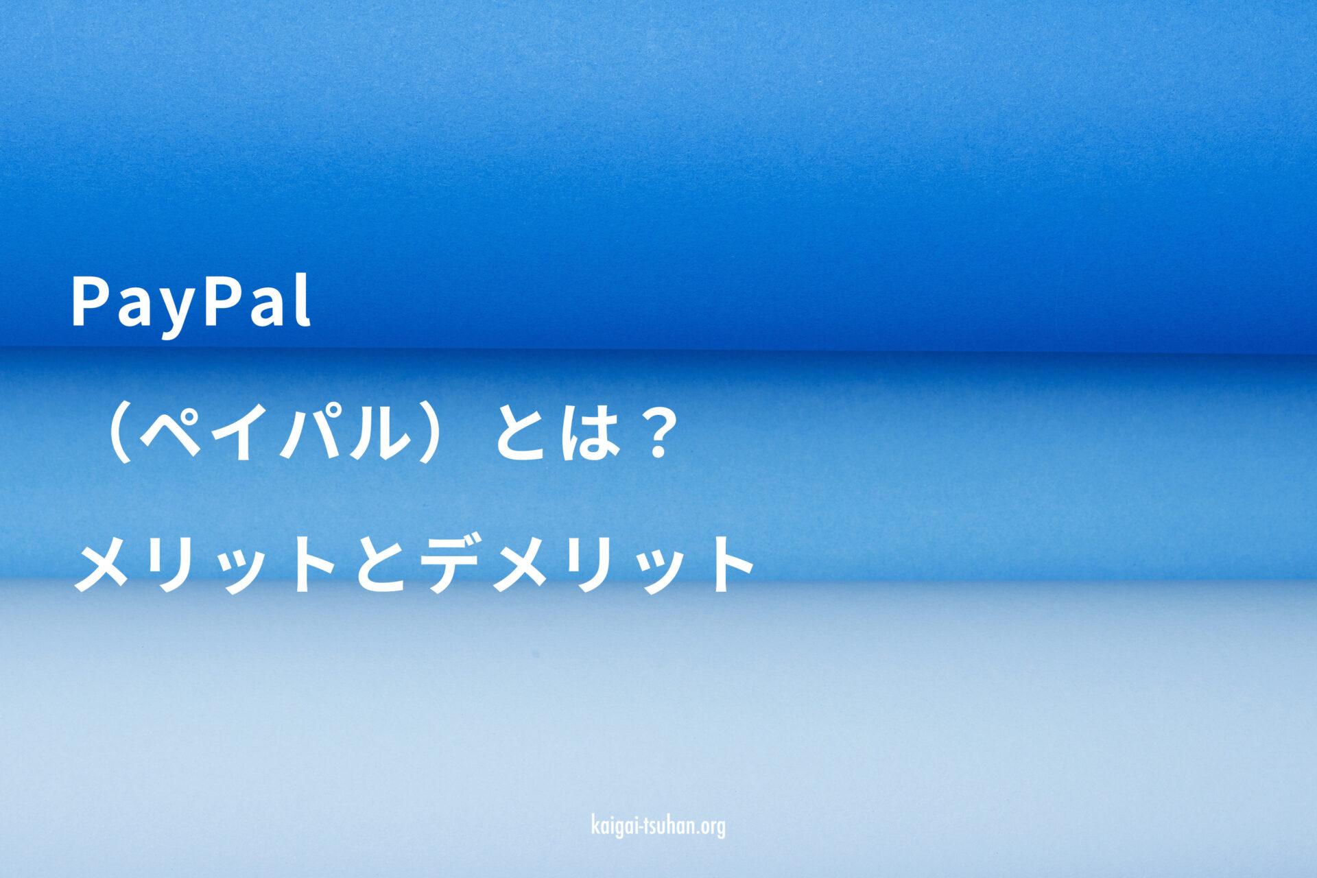 PayPalとは(ペイパル)メリットとデメリット
