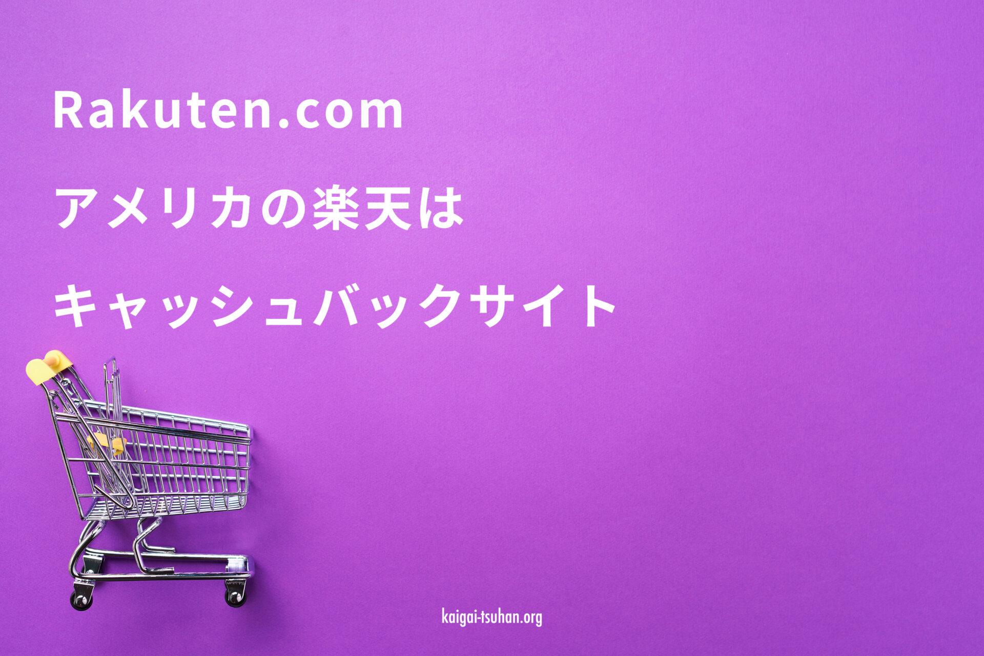 Rakuten.com アメリカの楽天はキャッシュバックサイト